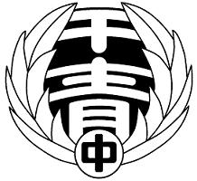 青葉 中学校 ホームページ