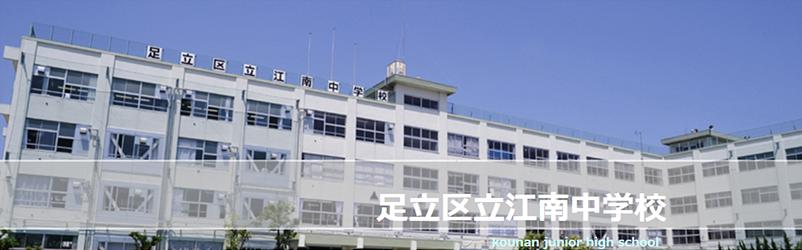 足立区立江南中学校