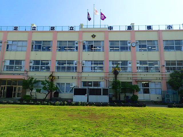 足立区立中島根小学校