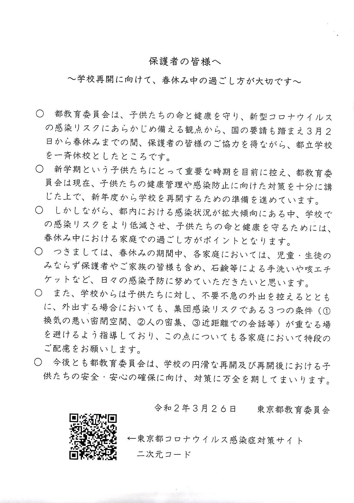休校 東京 小学校 学校名はどこ?新型コロナ変異型クラスター「N501Y」型東京都内小学校で発生!